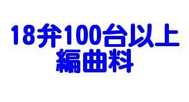 18弁オリジナル編曲料100