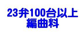 23弁オリジナル編曲料100