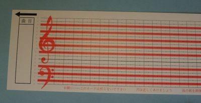 自分で作曲できるペーパー(五線譜)10枚セット